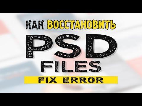 Невозможно выполнить запрос этот файл не является корректным документом Photoshop