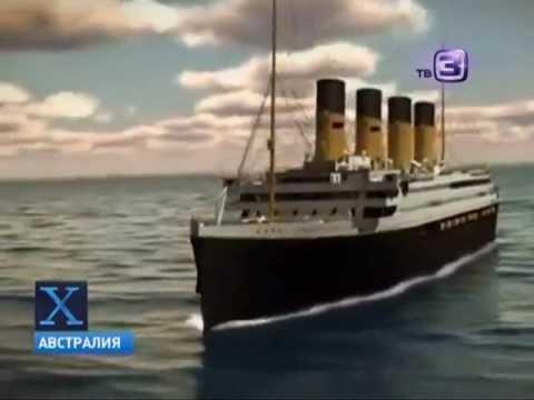 Титаник 2 -