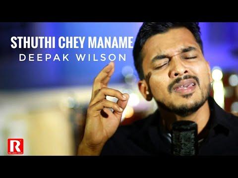 DEEPAK WILSON / STHUTHI CHEY MANAME / ALBUM: ENTE YESHUVE/ REX MEDIA HOUSE©2017