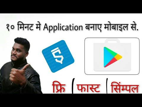 How to make a app for android free in hindi