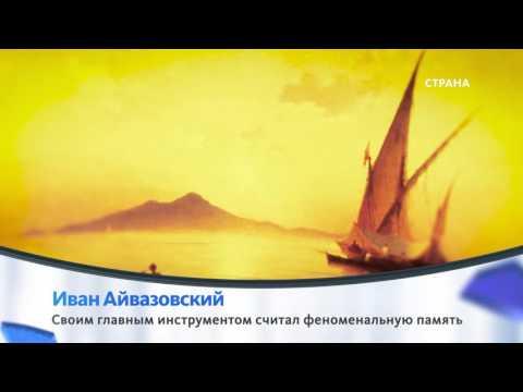 Иван Айвазовский   | Личности | Телеканал