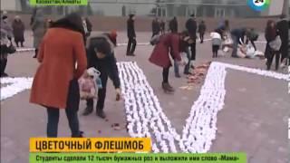 Активисты в Алматы выложили слово «Мама» из роз оригами(, 2014-03-07T20:32:59.000Z)