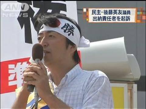 比例九州ブロック民主党後藤議員の出納責任者を起訴(09/10/22) - YouTube