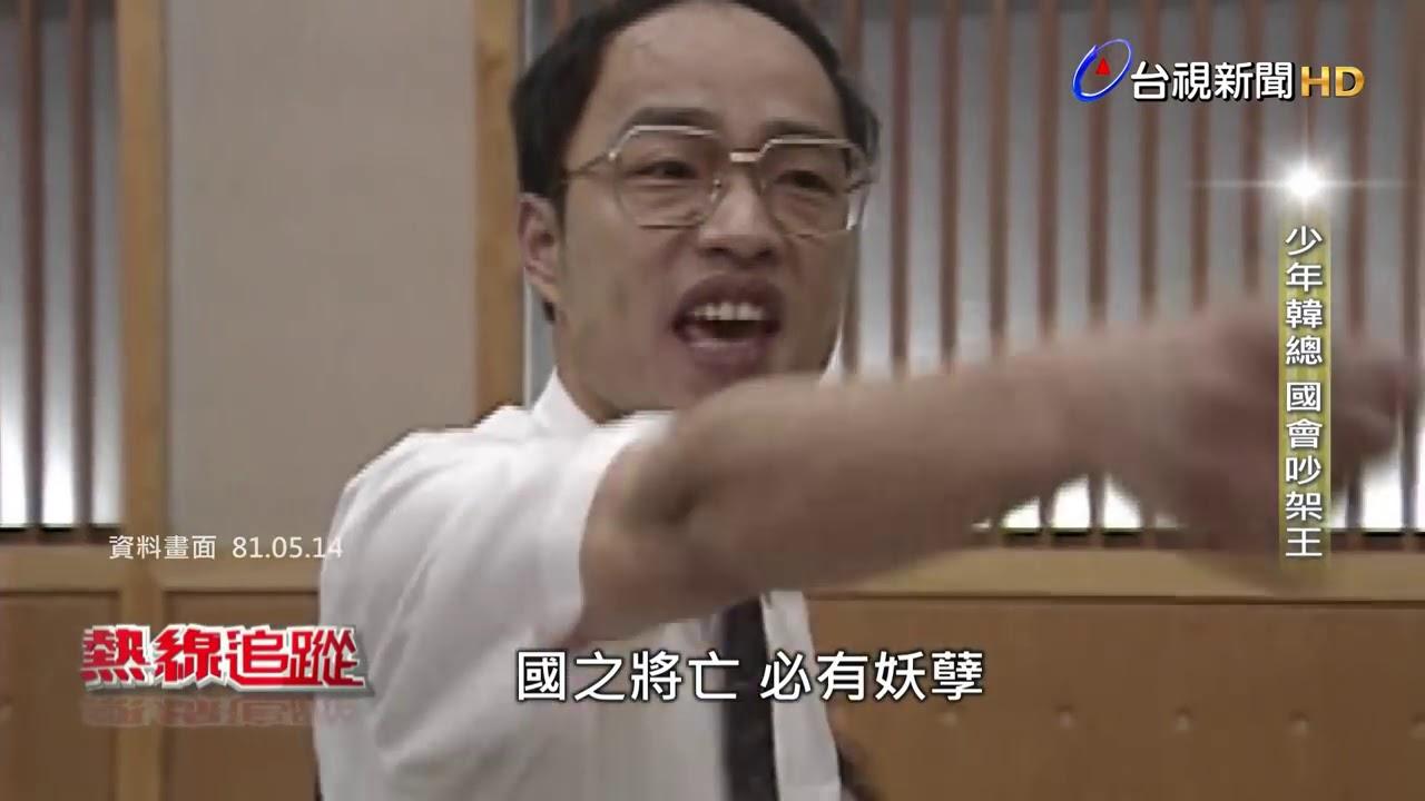熱線追蹤 韓總少年時 國會吵架王 - YouTube