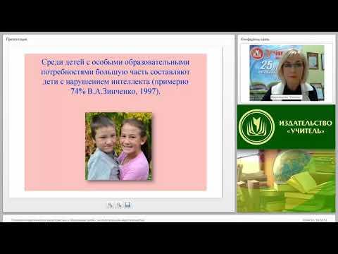 Психолого-педагогическая характеристика и образование детей с интеллектуальной недостаточностью