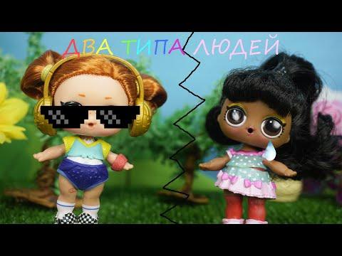 Два типа людей / Ты узнаешь СЕБЯ! Мультик LOL Dolls Видео для детей про куклы ЛОЛ Сюрприз