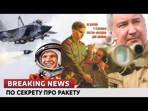 По секрету про ракету. Ломаные новости от 20.07.18