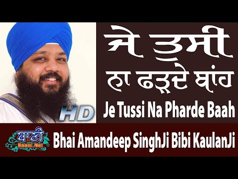 Je-Tusi-Na-Farde-Baah-Bhai-Amandeep-Singhji-Bibi-Kaulan-Ji-Ahemdabad