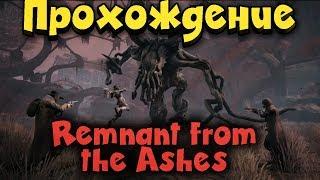 Remnant: From the Ashes - Выживание, хардкор, боль, унижение и страдание