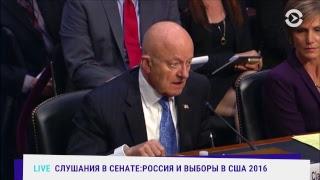 'Российское вмешательство в выборы в США' - слушания в Сенате