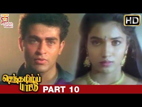 Senthamizh Paattu Tamil Full Movie | Part 10 | Prabhu | Sukanya | Ilayaraja | P Vasu | Thamizh Padam