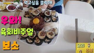 오늘저녁 육회와 육회김밥