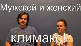 Мужской и женский климакс
