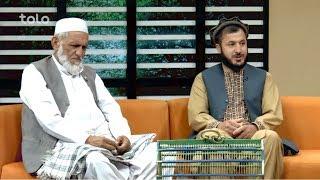 بامداد خوش - کاه فروشی - صحبت با حاجی محمد اکبر زرگر و محمد شفیق یعقوبی درمورد بلبل