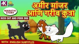 अमीर मांजर आणि गरीब कुत्रा - Rich Cat and Poor Dog | Marathi Goshti | Marathi Story for Kids