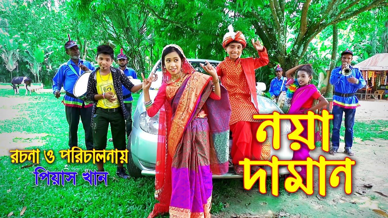 নয়া দামান   Noya Daman   ভাইরাল ভিডিও   জুনিয়র মুভি   Junior New Natok   Piash Khan Films