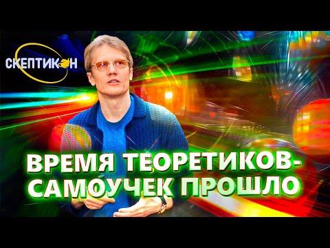 ВРЕМЯ САМОУЧЕК В НАУКЕ ПРОШЛО - Сергей Попов  \ СКЕПТИКОН 2019