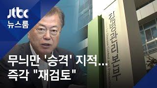 """핵심기능 빠진 질본 '청' 승격안…문 대통령 """"재검토"""" 지시 / JTBC 뉴스룸"""