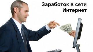 Заработок в интернете Отзовик до 1000 рублей в день.Лучший способ заработать без вложений!(2017)