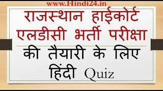 Rajasthan High Court LDC Exam 2017 : राजस्थान हाईकोर्ट LDC भर्ती परीक्षा की तैयारी के लिए हिंदी Quiz