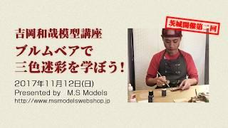 [プラモデル通販のM.S Models] 吉岡和哉 ブルムベア 三色迷彩 講座その③ thumbnail