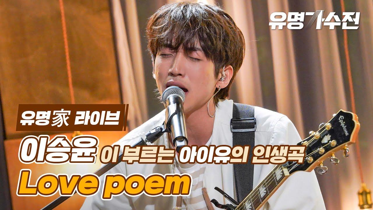 [유명家 라이브] 이승윤(LEE SEUNG YOON) – Love poem♪  <유명가수전(famoussinger) 2회>