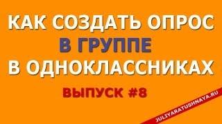 Бесплатная накрутка групп в Одноклассниках. Как раскрутить и продвинуть группу?