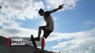 Уроки скейтборда