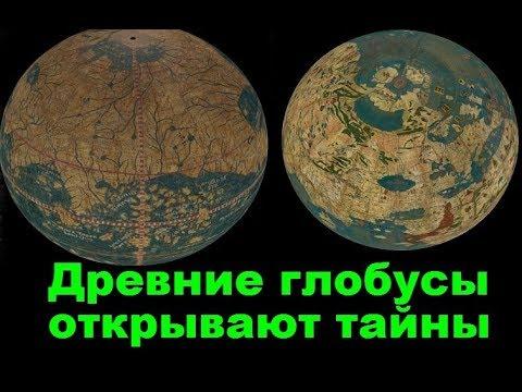 Древние глобусы -