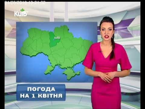 Телеканал Київ: Погода на 01.04.18