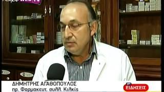 Κοινωνικό Ιατρείο Φαρμακείο Κιλκίς ΕΤ3 - Eidisis.gr Web TV