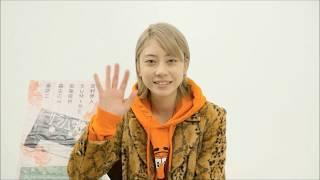 映画『サラバ静寂』ヒカリ役 SUMIRE 動画メッセージ