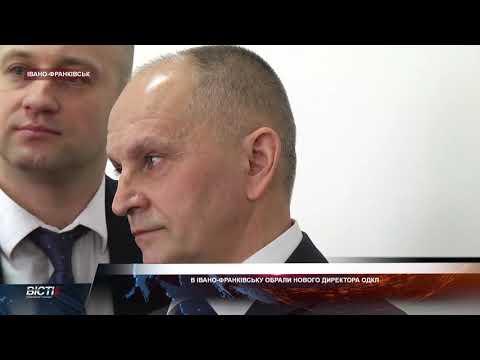 В Івано-Франківську обрали нового директора ОДКЛ