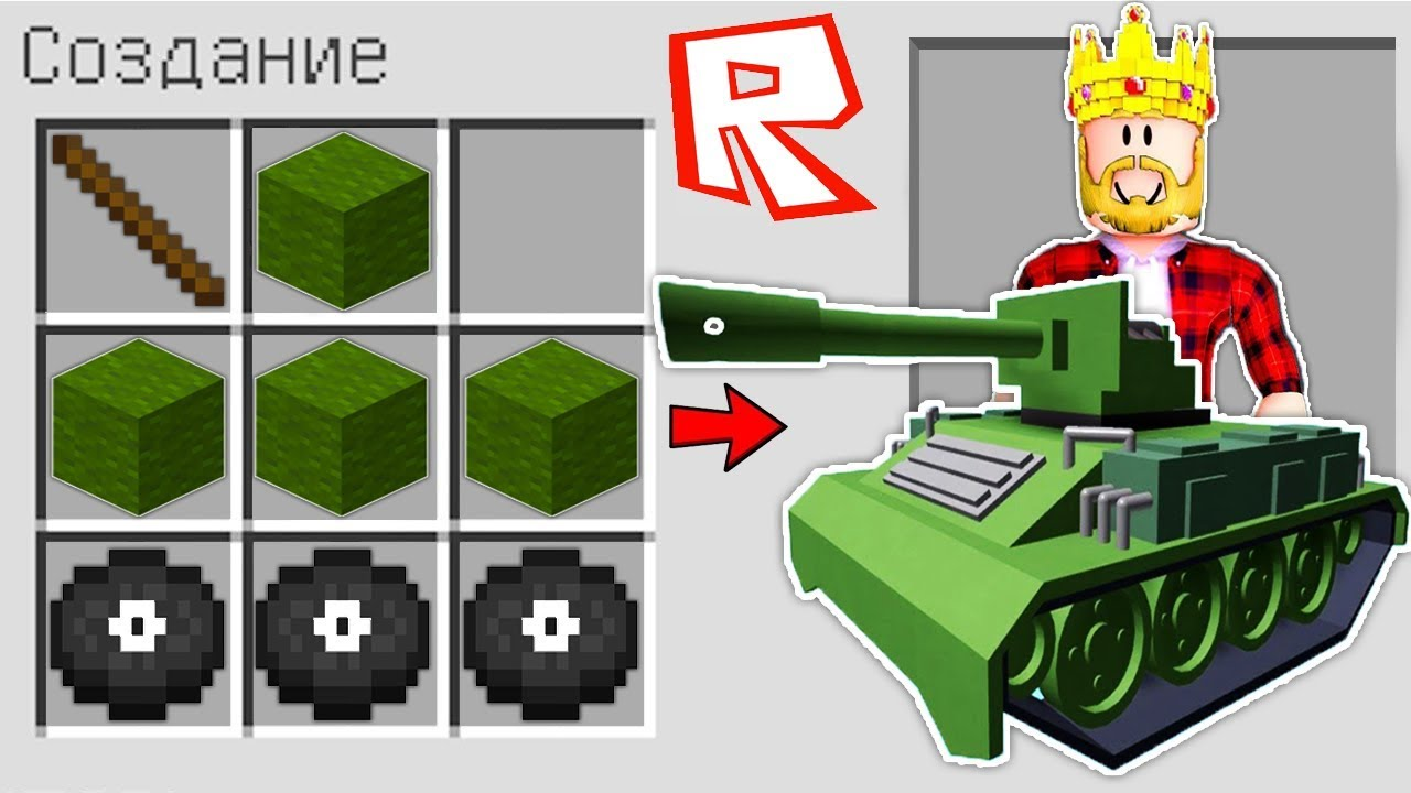 Как крафтить танки в майнкрафте
