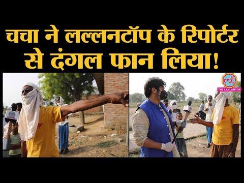 Uttar Pradesh का Kanpur, जहां गांववालों ने Economy समझा दी | Lockdown | Corona