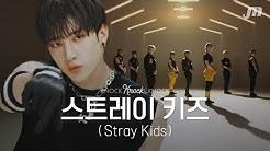 [4K] (중독성 보장) 🙋: 여기 쌉좋은 비트 있나요? 스트레이 키즈: 네 손님!ㅣ神메뉴 → TOP → Easyㅣ낰낰낰