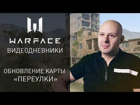 Видеодневники Warface: обновление карты