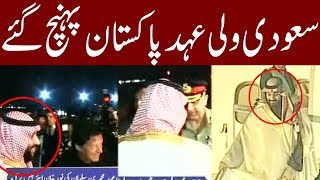 Saudi Prince Arrive in Pakistan | 17 February 2019 | Express News