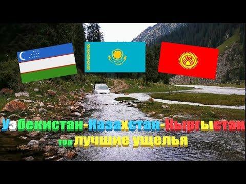Путешествие в киргизию дикарем через казахстан на своем авто 2019