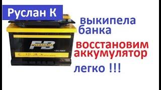 АКБ. Восстановление аккумулятора с выкипевшей банкой. Заряд и диагностика. #РусланК