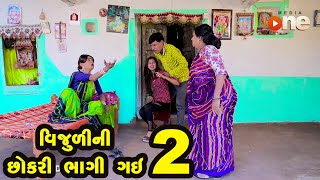 Vijuli Ni Chhokri Bhagi Gay - NEW VIDEO  | Gujarati Comedy | One Media | 2021
