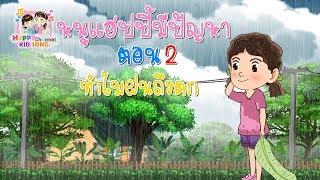หนูแฮปปี้มีปัญหา ตอน2 ทำไมฝนถึงตก Happy Channel Kids Song