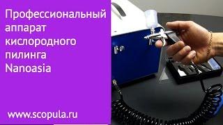 видео Газожидкостный пилинг: аппарат купить для профессионалов