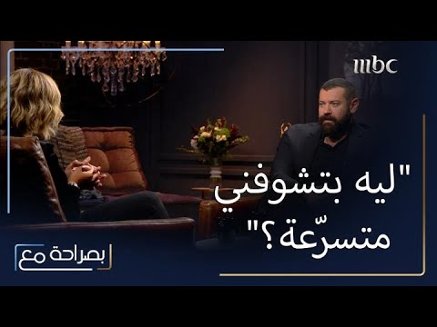 دينا تسأل عمرو يوسف عن سبب اعتباره لها متسرّعة