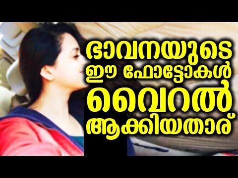 ഭാവനയുടെ ഫോട്ടോ വൈറൽ ആകിയതാര് | who is spreading bhavana's photos