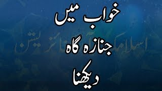 All clip of khwab mein accident dekhna | BHCLIP COM