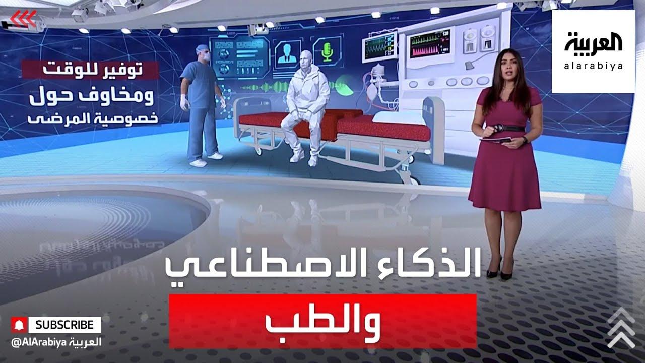 دخول الذكاء الاصطناعي مجال الطب.. ما الفوائد؟  - نشر قبل 20 ساعة
