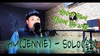제니(JENNIE) - SOLO(솔로) cover By. 뜐뜐 / 남자가 부르니 색달라서 좋다..!