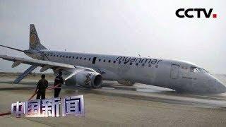 [中国新闻] 缅甸:一客机成功迫降 无人员伤亡 | CCTV中文国际