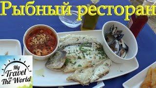 Рыбный ресторан Vassos Fish Harbour Кипр, Айя Напа